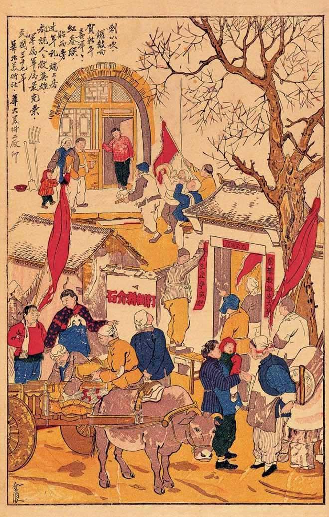 贴春联(金浪 1947)