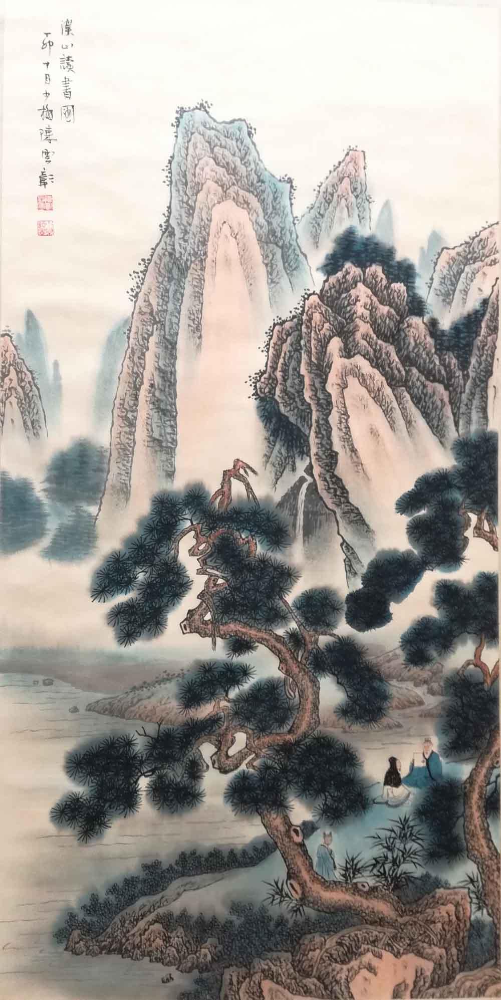 陈少梅山水作品《溪山读书图》
