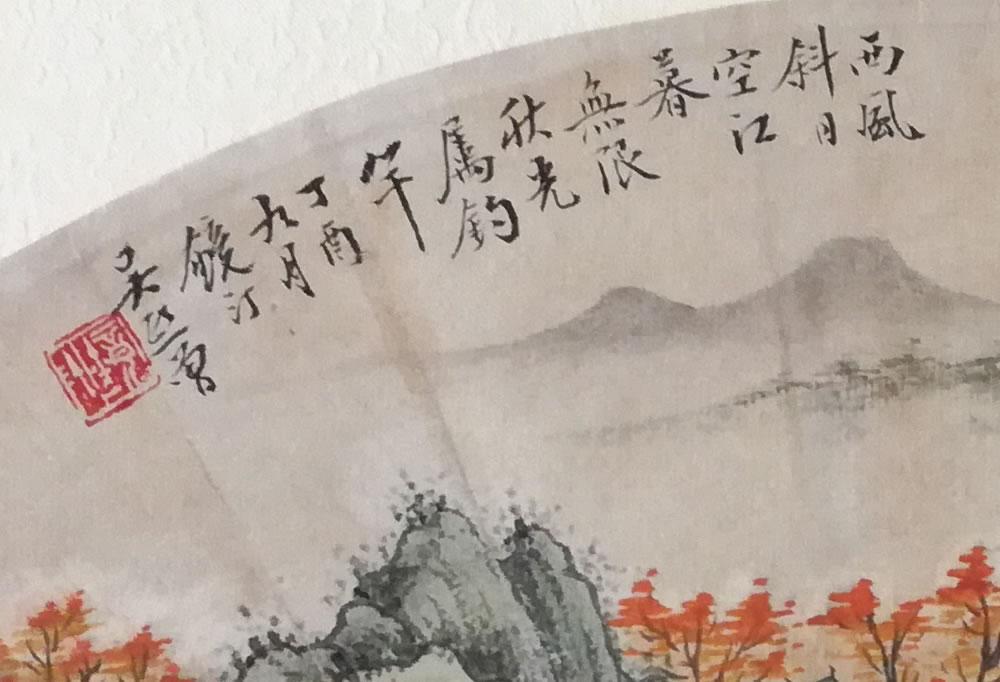 吴镜汀山水扇面局部图