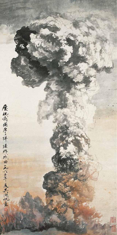 吴湖帆作品《原子弹爆炸》