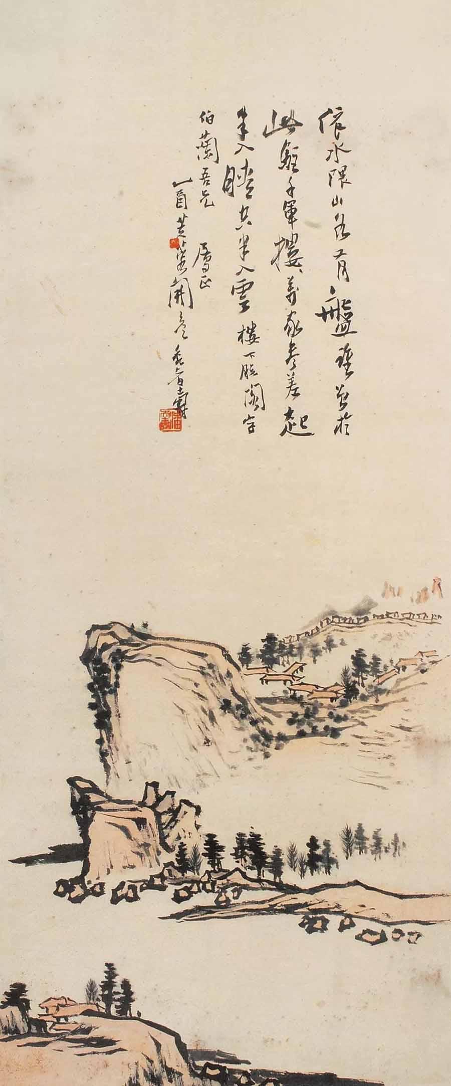 潘天寿 1945年作 山水画 124×52cm