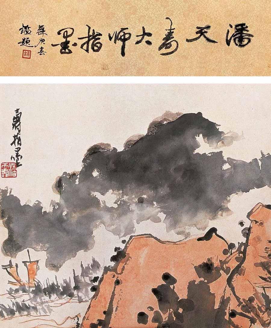 潘天寿 指墨山水画 31×34cm