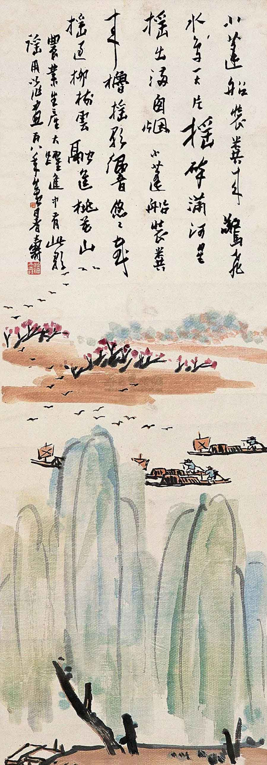 潘天寿 山水画 102cm×36cm