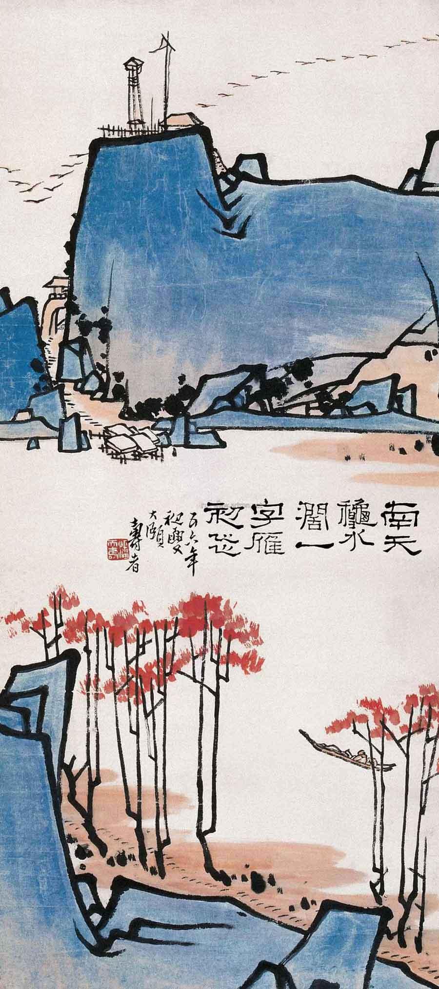 潘天寿 山水画 103×34cm