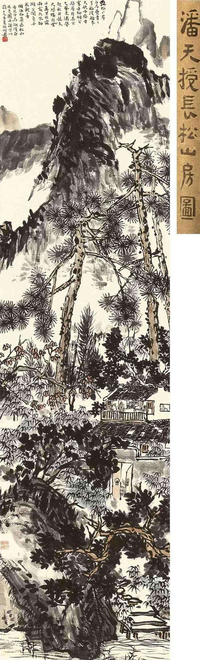 潘天寿 1930年作 《长松山房图》 150.6×39.8cm