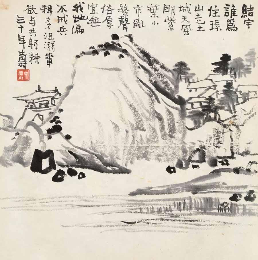 潘天寿 1941年作《小城山水册页》