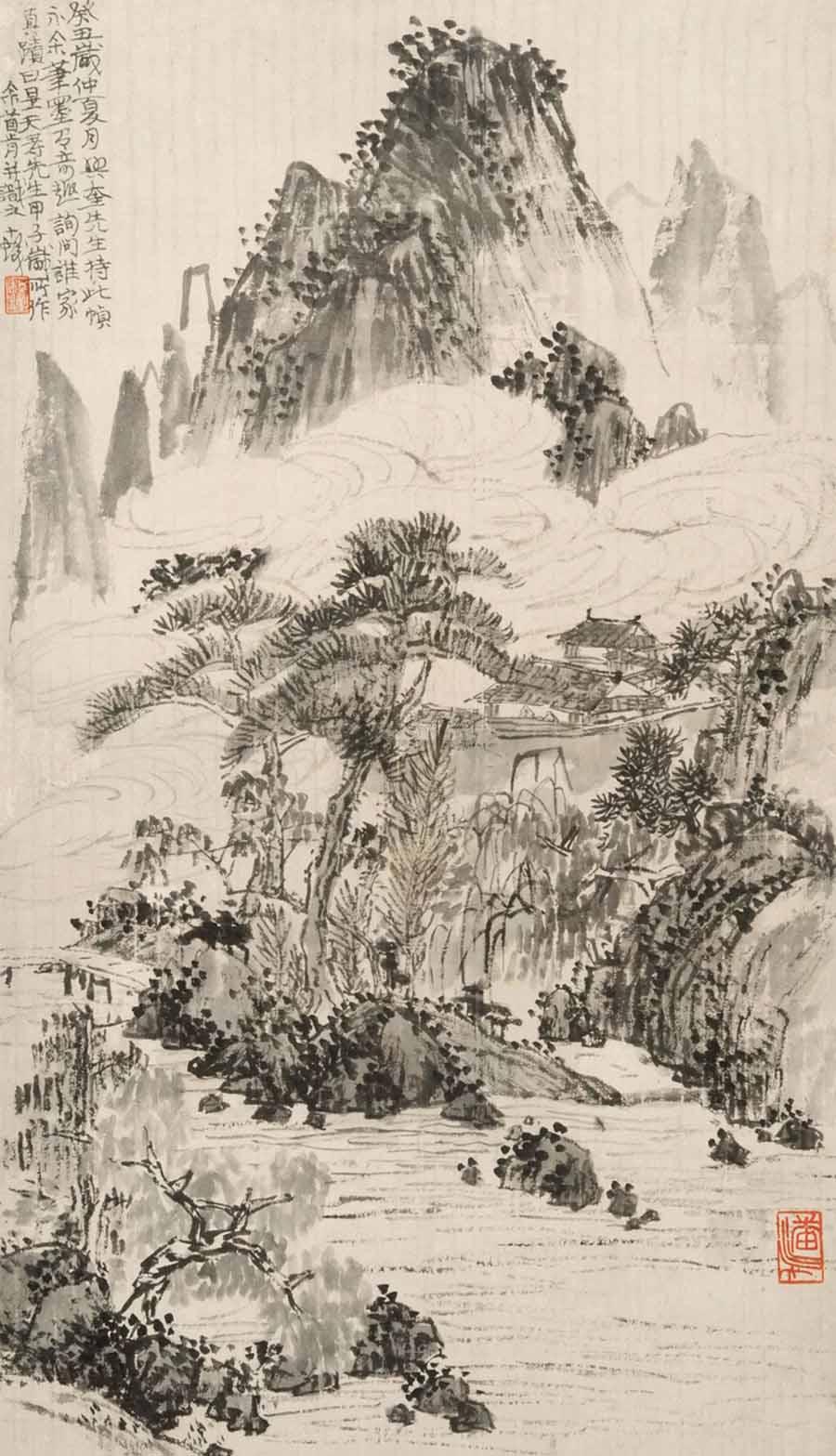潘天寿山水画 74×43cm