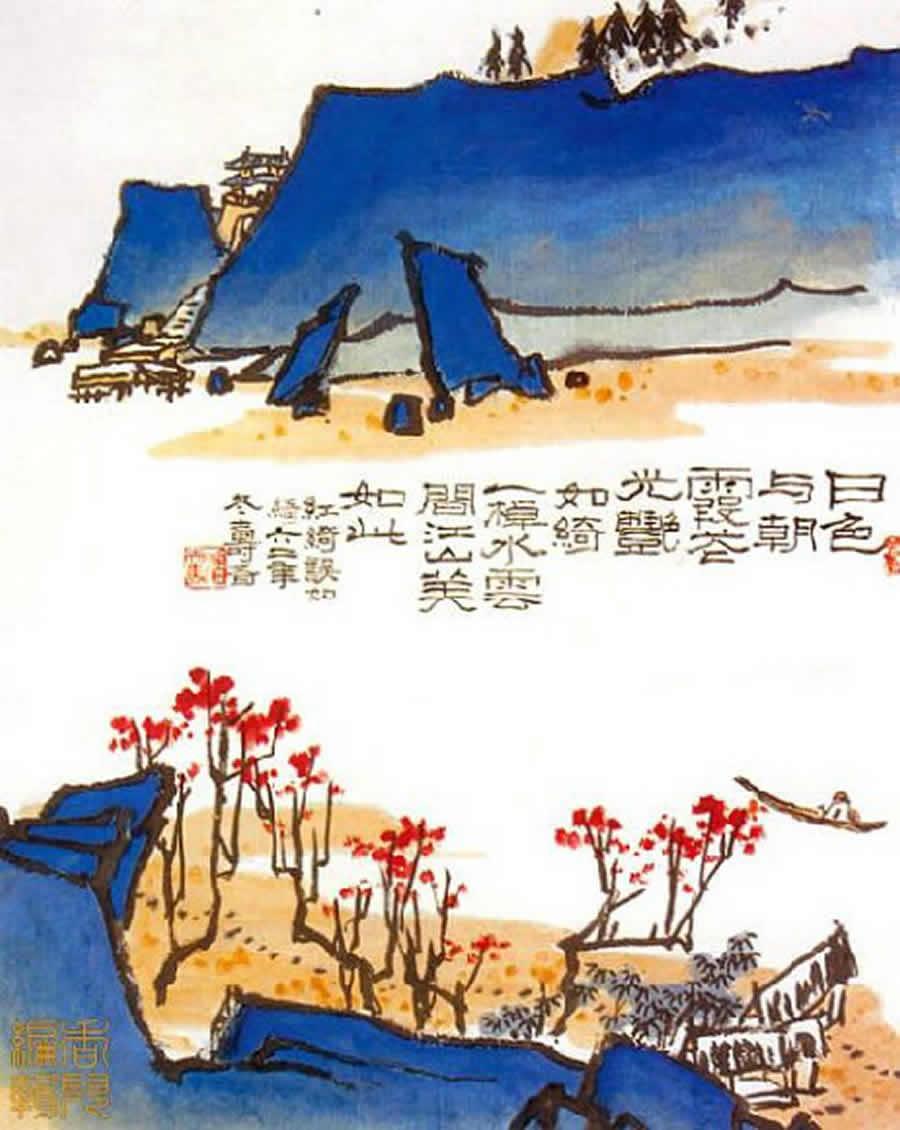 潘天寿 《青绿山水图》