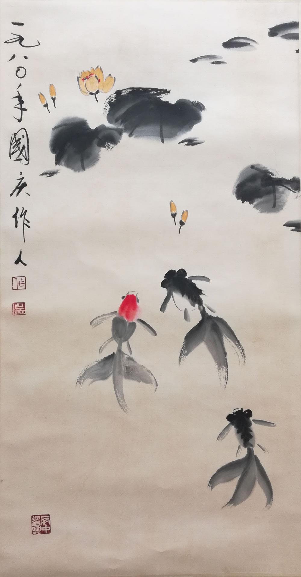吴作人金鱼作品,5尺