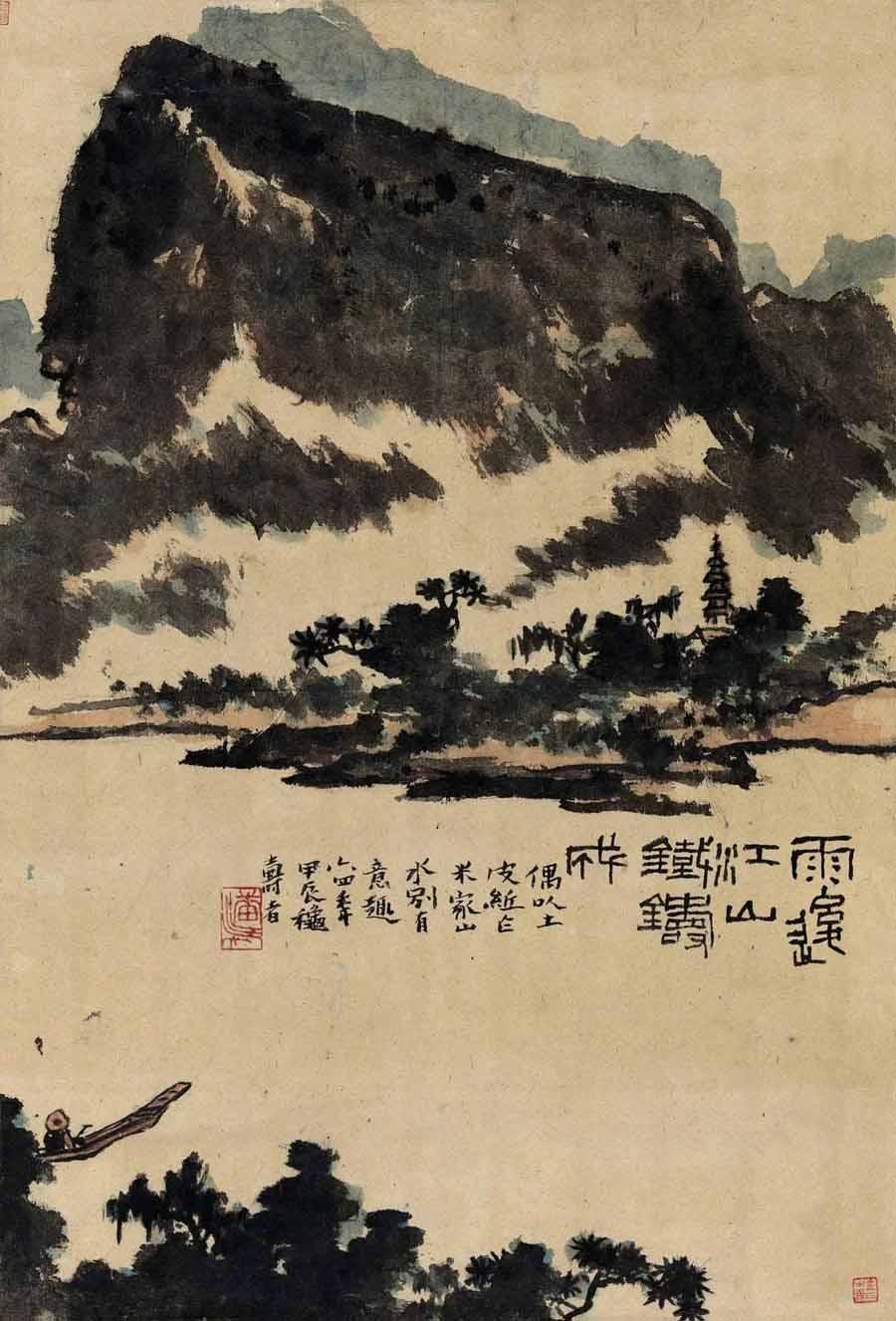 潘天寿 1964年作《 雨后江山铁铸成 》