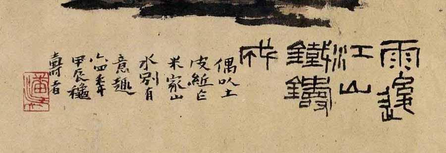 潘天寿 1964年作《 雨后江山铁铸成 》局部