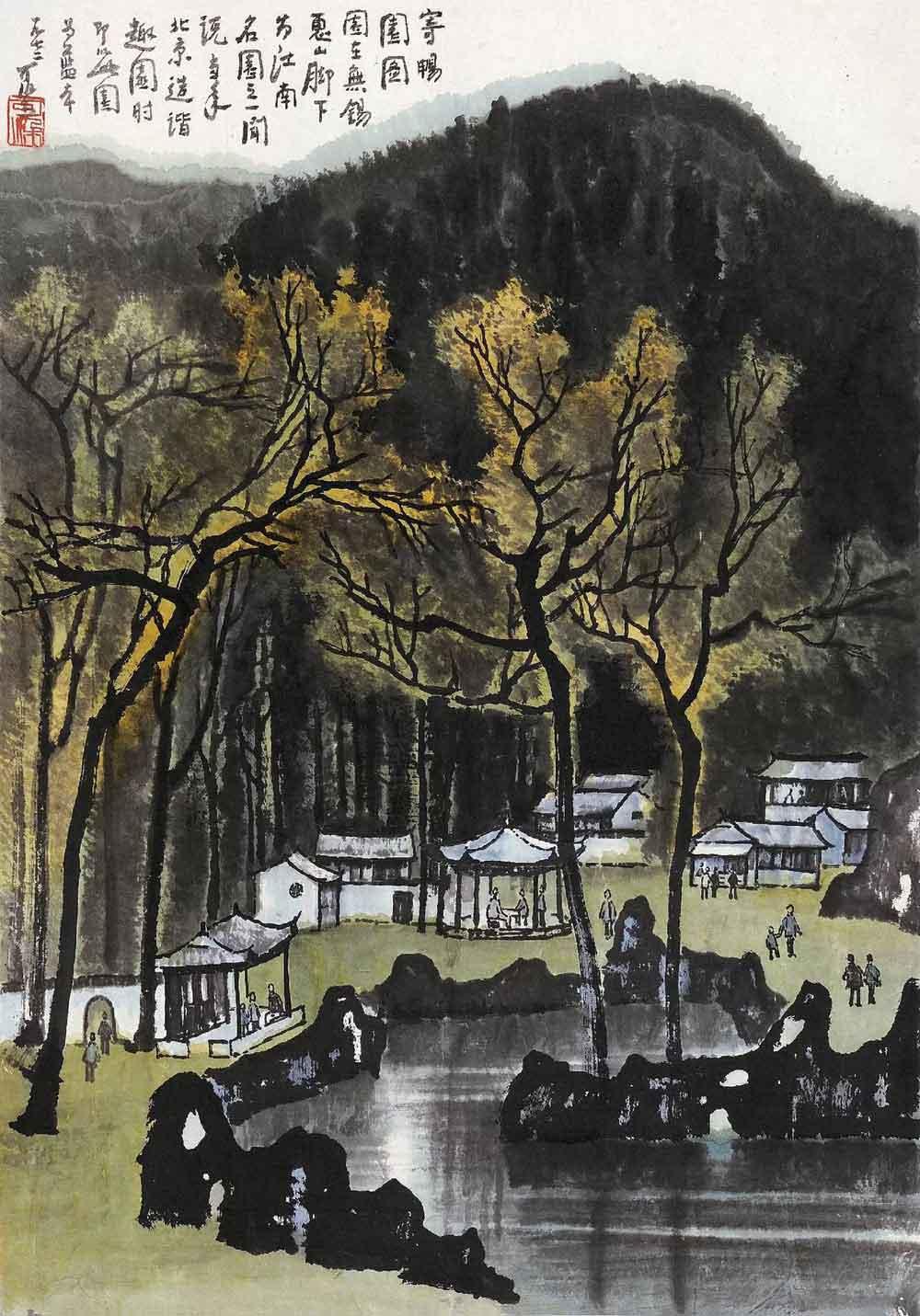 李可染1972年作 《寄畅园图》