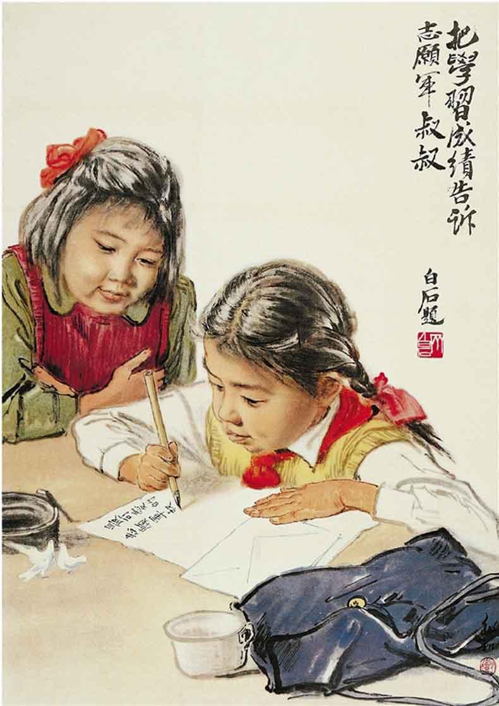 蒋兆和 把学习成绩告诉志愿军叔叔 1964年