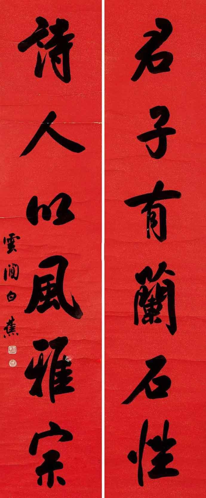 中国姓陈的名人_白蕉书法作品欣赏-名人字画网