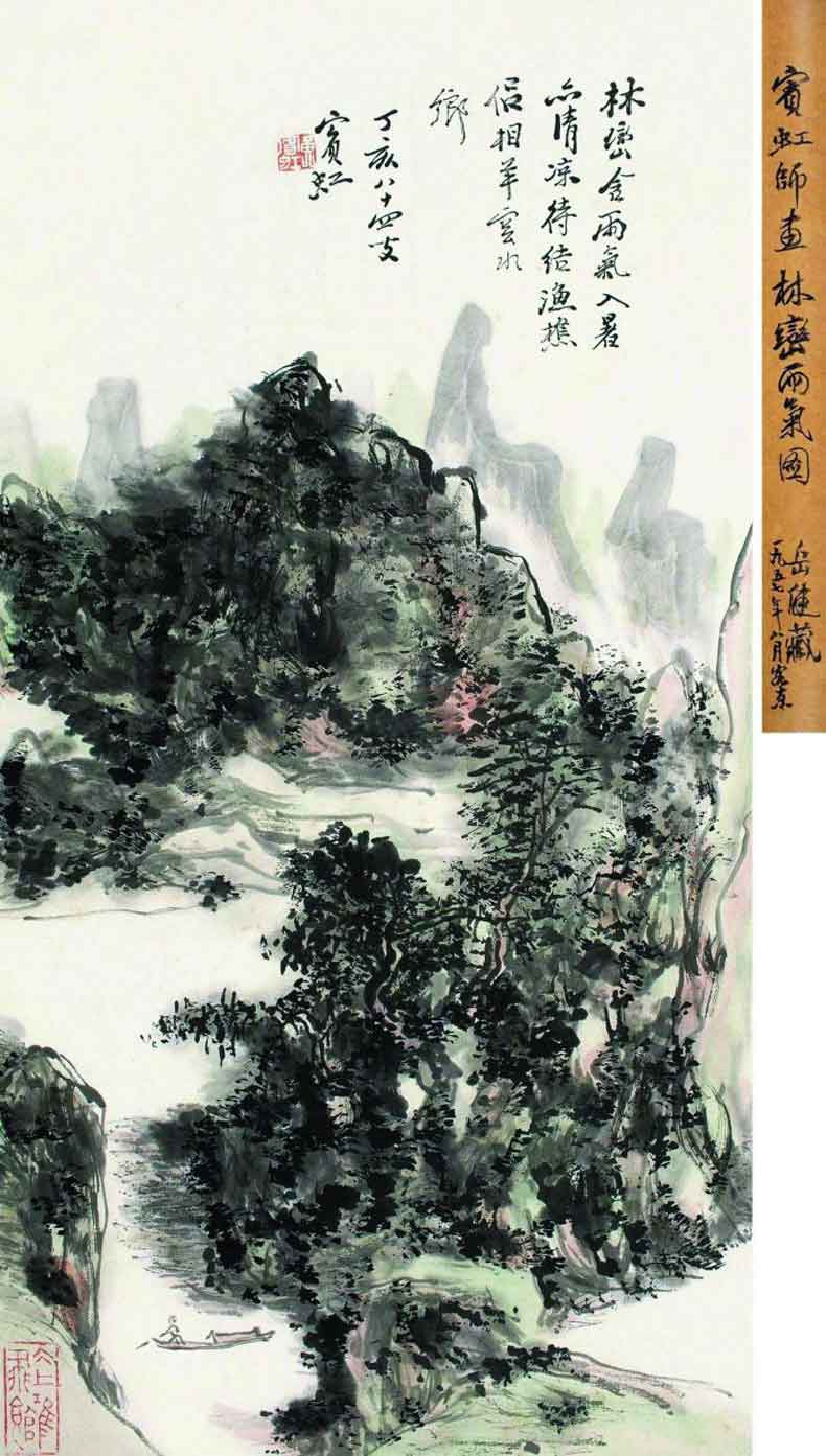图5 黄宾虹《林峦雨气》