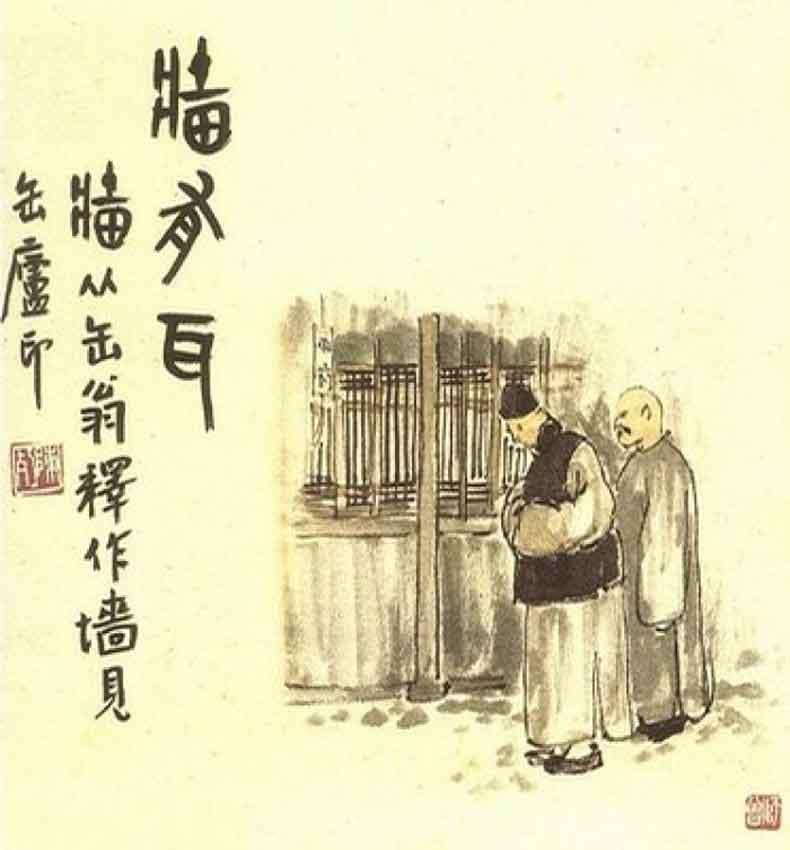 北京风俗图册之一《墙有耳》