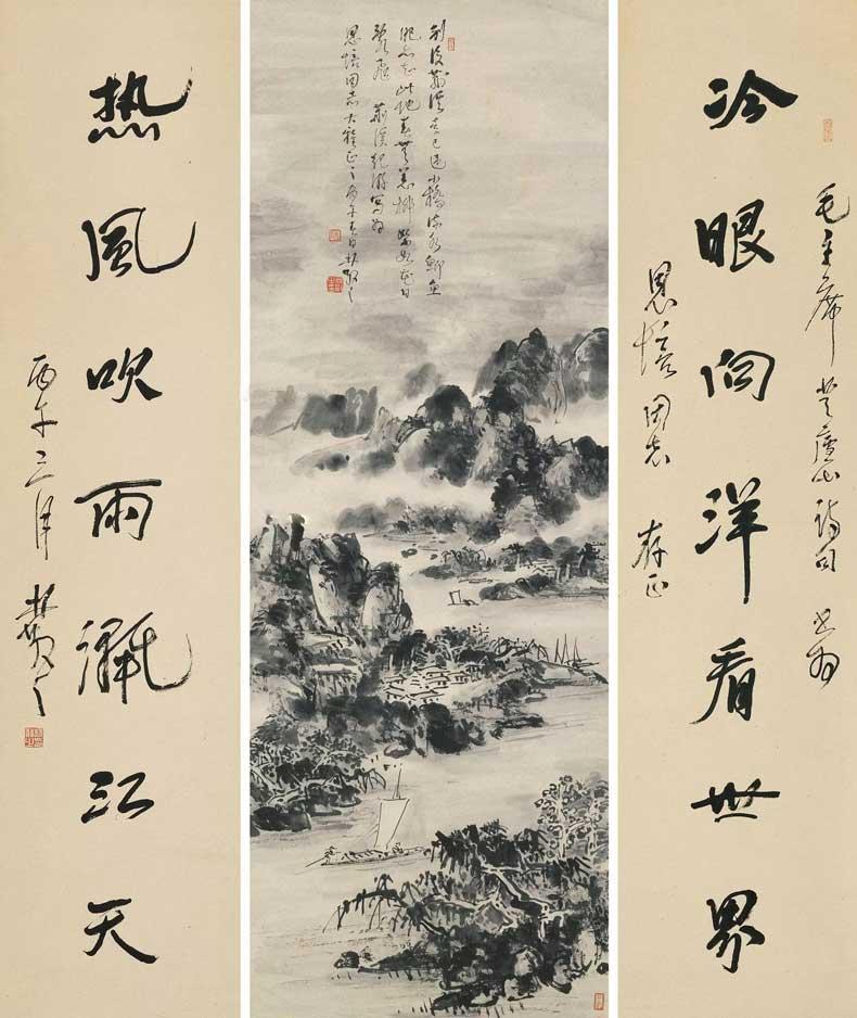 林散之山水画《荆溪纪游》