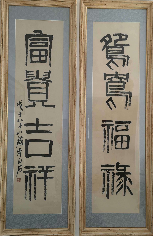 齐白石《篆书四言联》12尺