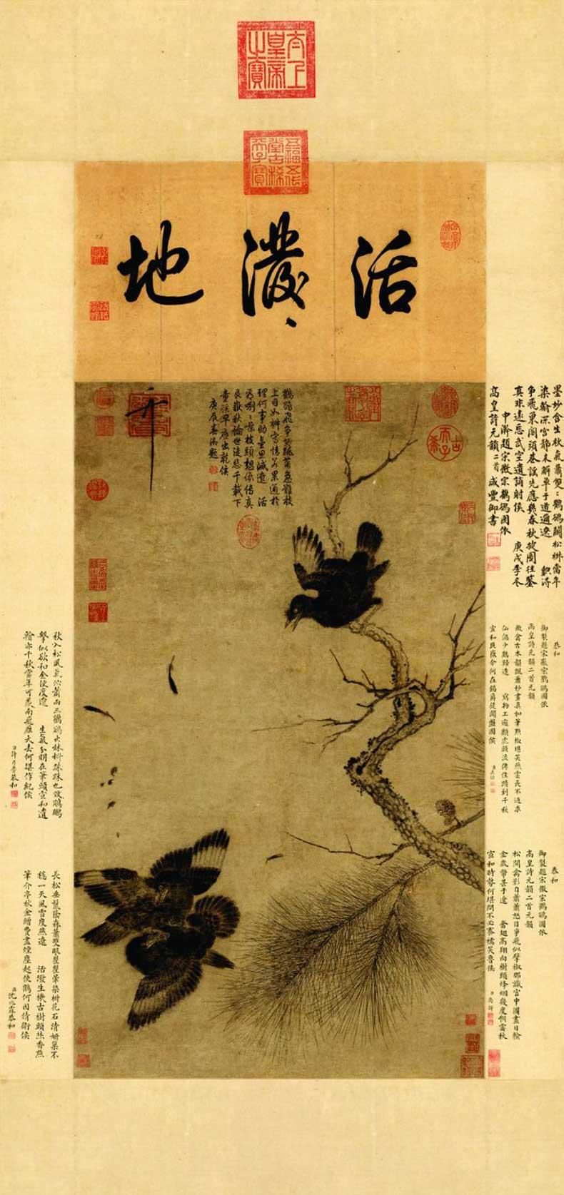 北宋 赵佶 鸲鹆图 轴 纸本水墨 南京博物院藏