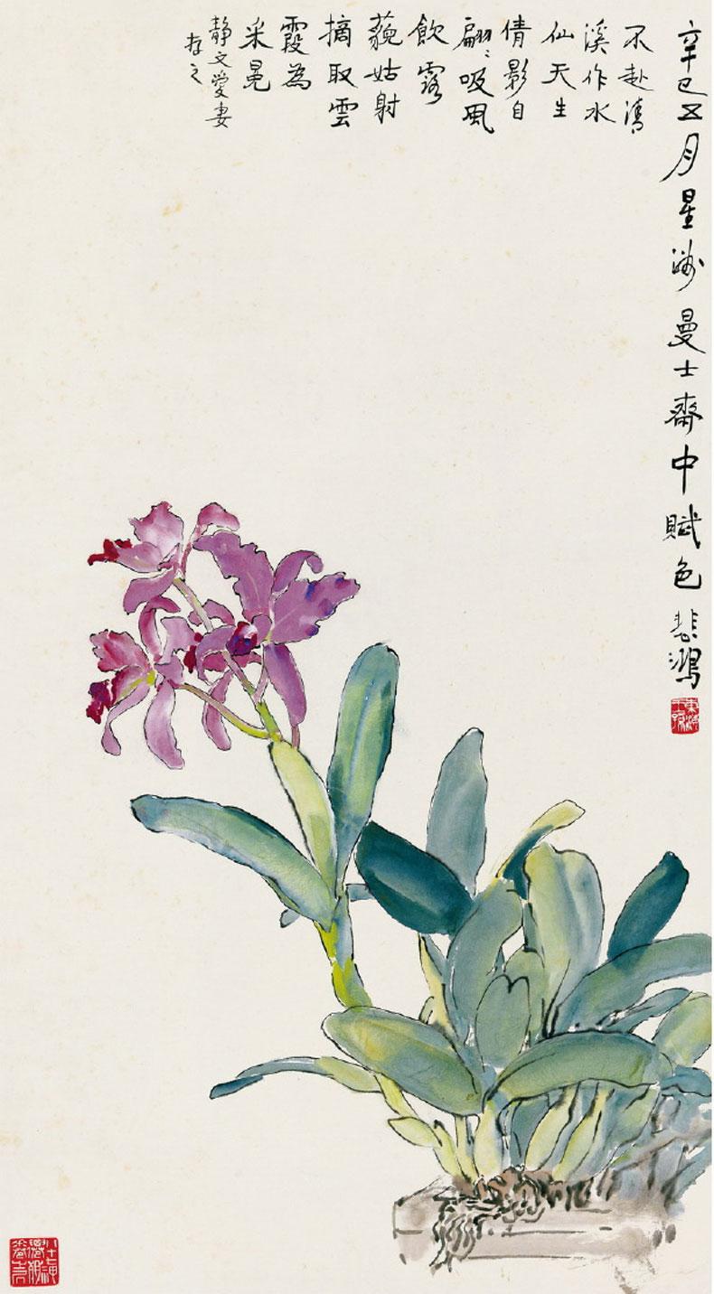 徐悲鸿 紫兰 纸本设色 74.5×41cm