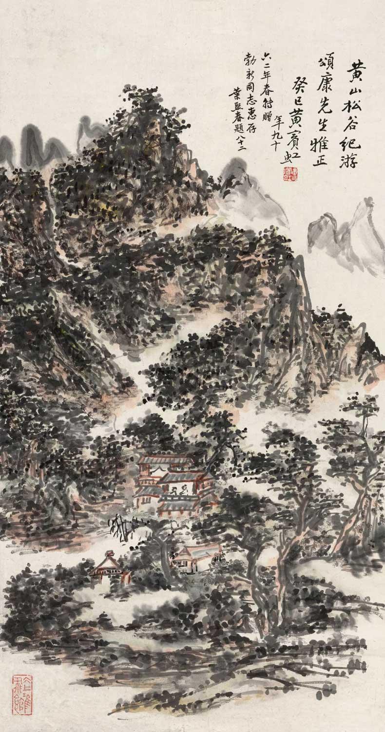 黄宾虹《黄山松谷纪游》,1953