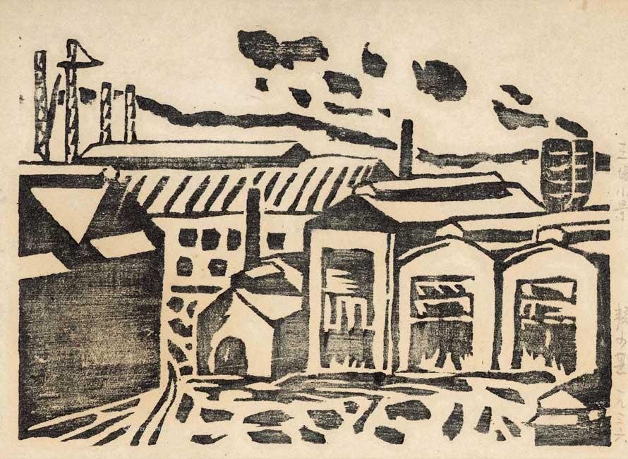 1936年作 工场小景