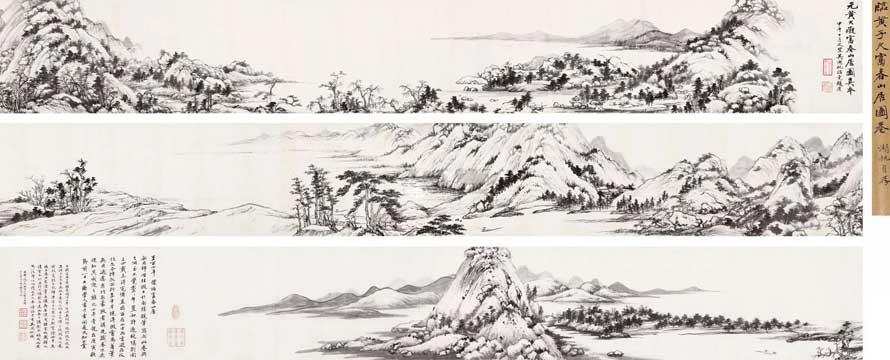 1954年作 富春山居图 手卷
