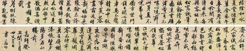 ②文徵明《行书七言诗卷》,成交价8322.75万港元