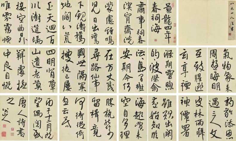 ⑦八大山人《宋之问诗》册页,成交价3012.5万港元