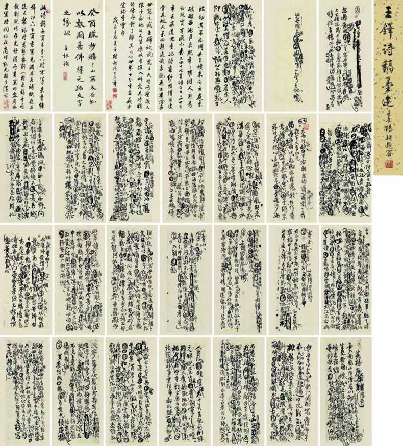 ⑨王铎《诗稿墨迹》册页,成交价2058.5万元