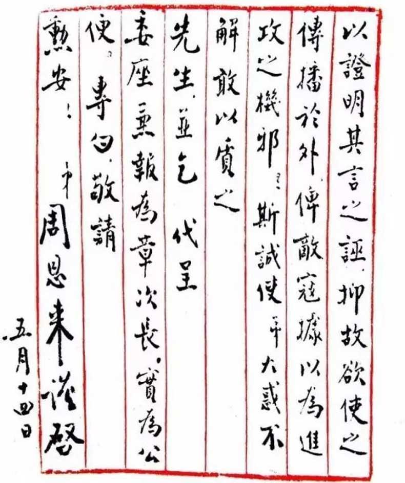 致蒋介石和淮南先生的信