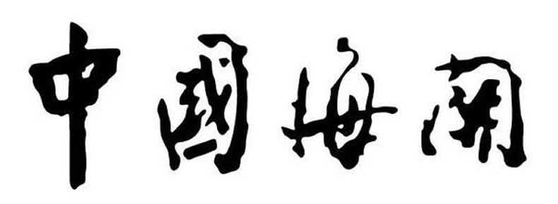 """周恩来题字的""""中国海关"""""""